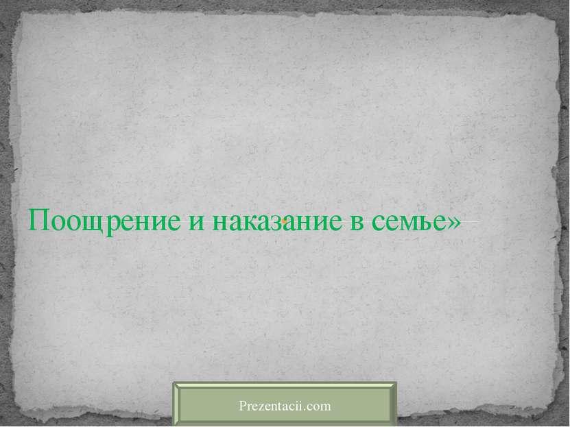 Поощрение и наказание в семье» Prezentacii.com