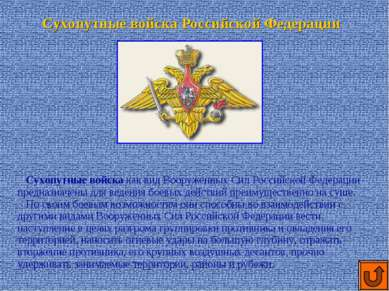 Сухопутные войска Российской Федерации Сухопутные войска как вид Вооруженных ...