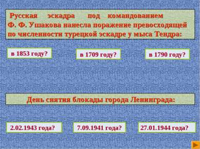 в 1853 году? Русская эскадра под командованием Ф. Ф. Ушакова нанесла поражени...