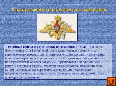Ракетные войска стратегического назначения (РВСН), род войск Вооруженных Сил ...