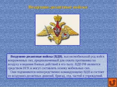 Воздушно-десантные войска (ВДВ), высокомобильный род войск вооруженных сил, п...