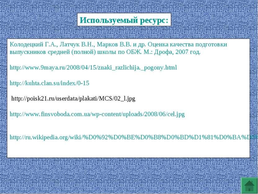 Колодецкий Г.А., Латчук В.Н., Марков В.В. и др. Оценка качества подготовки вы...
