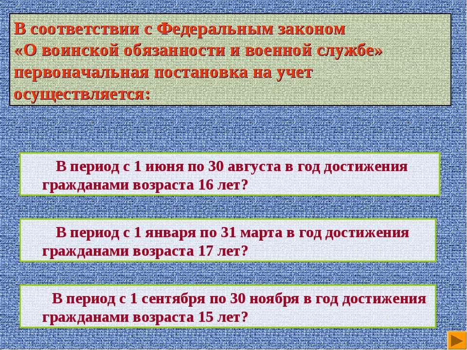 В период с 1 июня по 30 августа в год достижения гражданами возраста 16 лет? ...