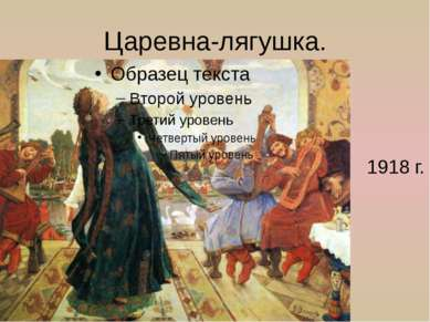 Царевна-лягушка. 1918 г.