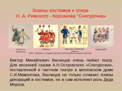 Виктор Михайлович Васнецов очень любил театр. Для весенней сказки А.Н.Островс...