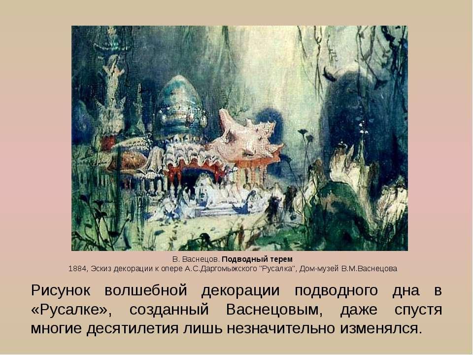 Рисунок волшебной декорации подводного дна в «Русалке», созданный Васнецовым,...