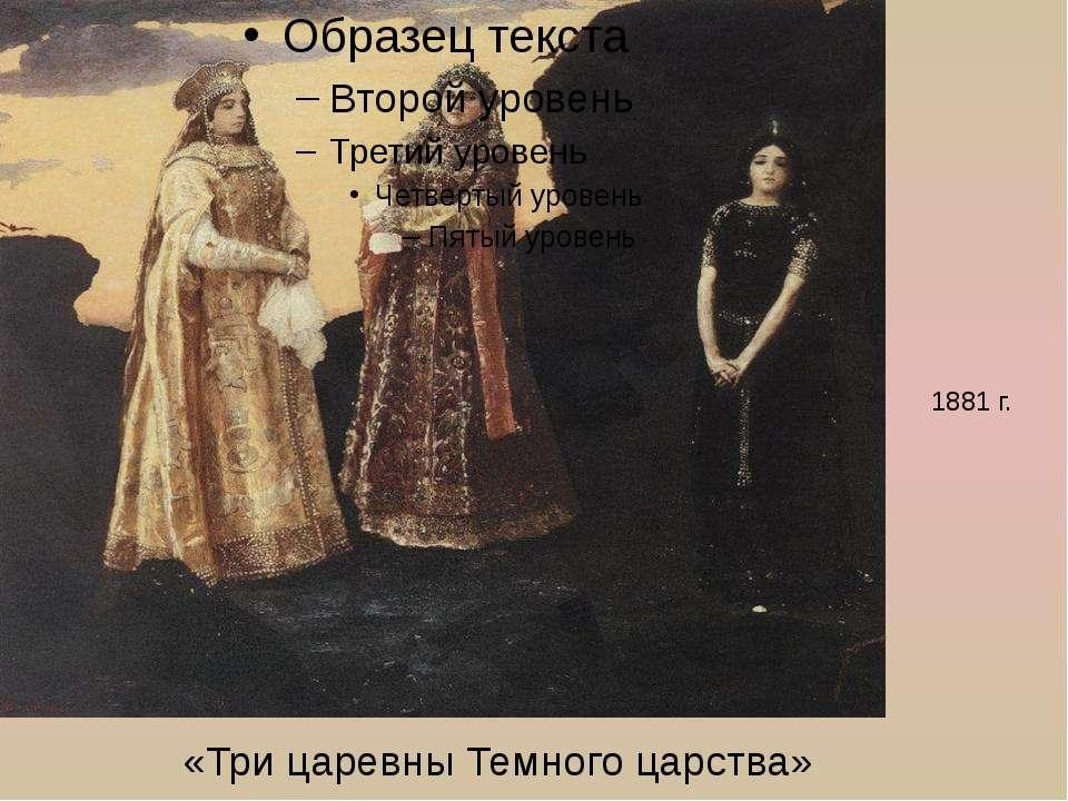 «Три царевны Темного царства» 1881 г.