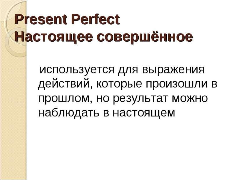 Present Perfect Настоящее совершённое используется для выражения действий, ко...