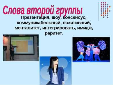 Презентация, шоу, консенсус, коммуникабельный, позитивный, менталитет, интегр...