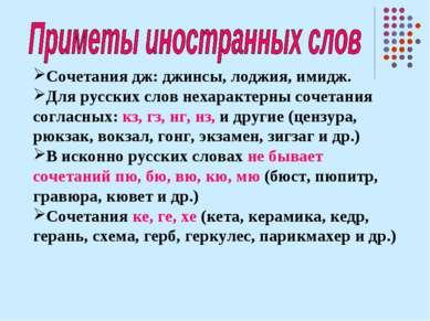 Сочетания дж: джинсы, лоджия, имидж. Для русских слов нехарактерны сочетания ...