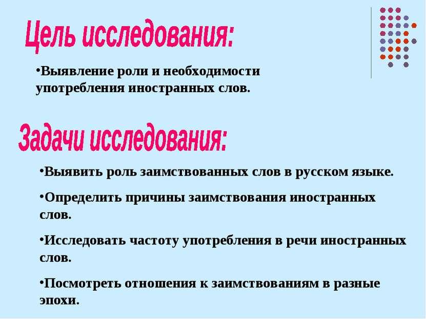 Выявление роли и необходимости употребления иностранных слов. Выявить роль за...