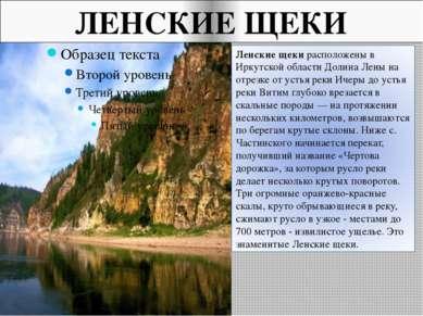 ЛЕНСКИЕ ЩЕКИ Ленские щекирасположены в Иркутской области Долина Лены на отре...