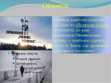 Оймякон Оймякон наиболее известен как один из«Полюсов холода»на планете, по...