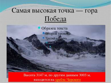 Самая высокая точка— гораПобеда Высота 3147м, по другим данным 3003м, нах...
