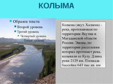 КОЛЫМА Колыма (якут. Халыма) - река, протекающая по территории Якутии и Магад...