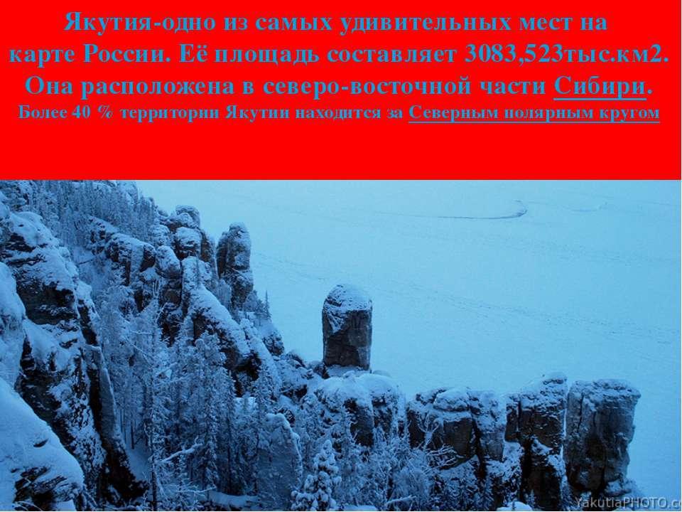 надписи Якутия-одно из самых удивительных мест на карте России. Её площадь со...