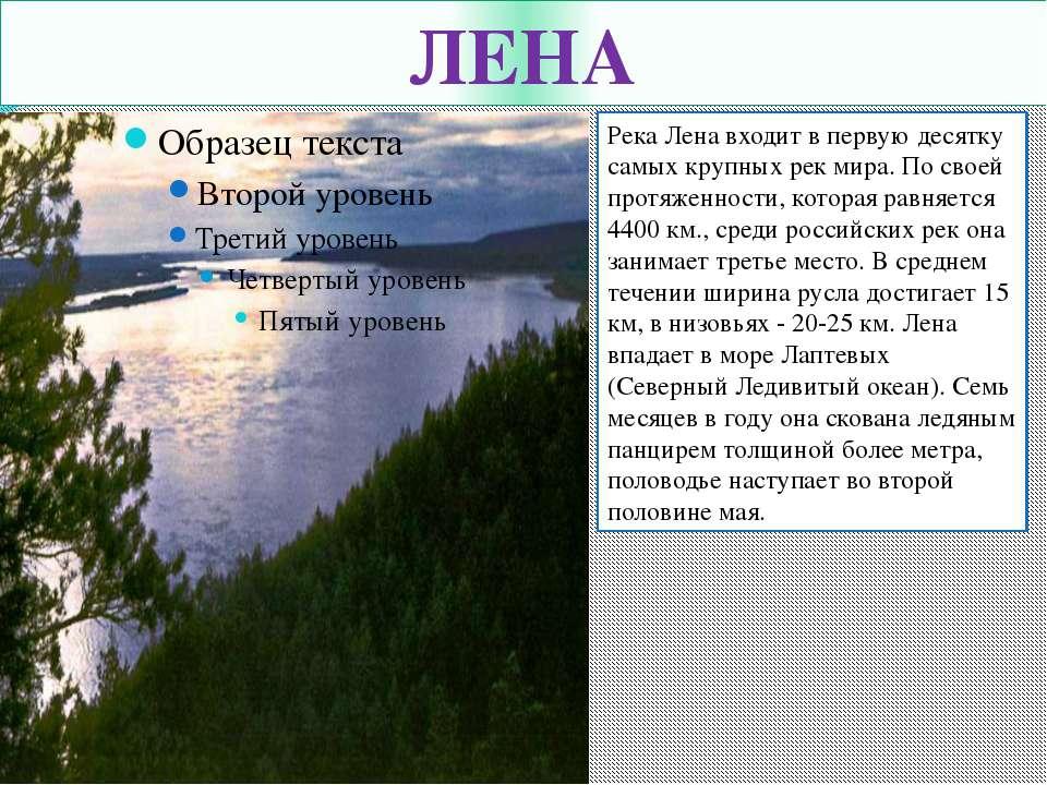 ЛЕНА Река Лена входит в первую десятку самых крупных рек мира. По своей протя...