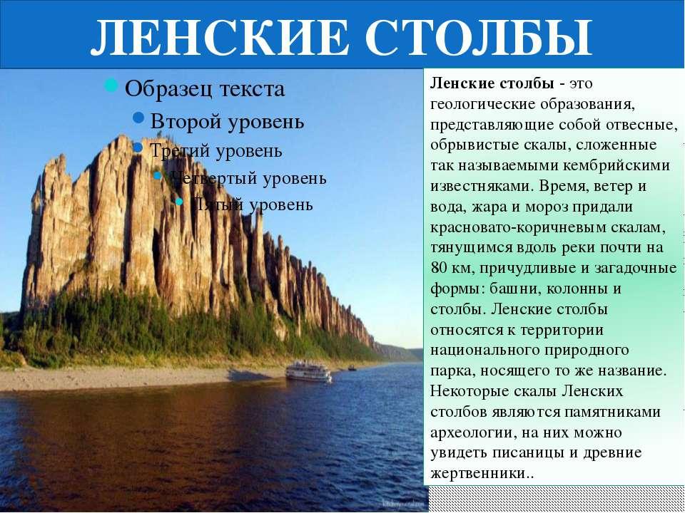 ЛЕНСКИЕ СТОЛБЫ Ленские столбы- это геологические образования, представляющие...