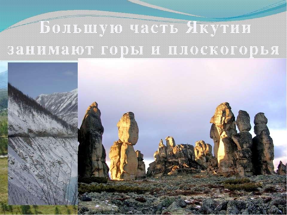 Большую часть Якутии занимают горы и плоскогорья