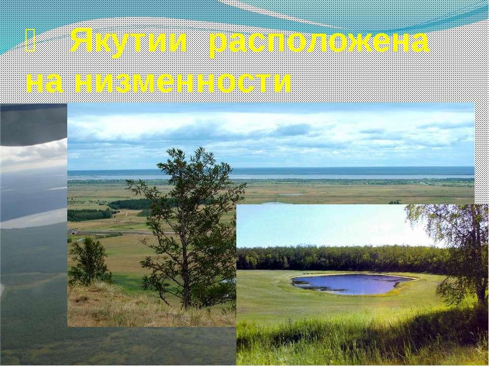 ⅓ Якутии расположена на низменности