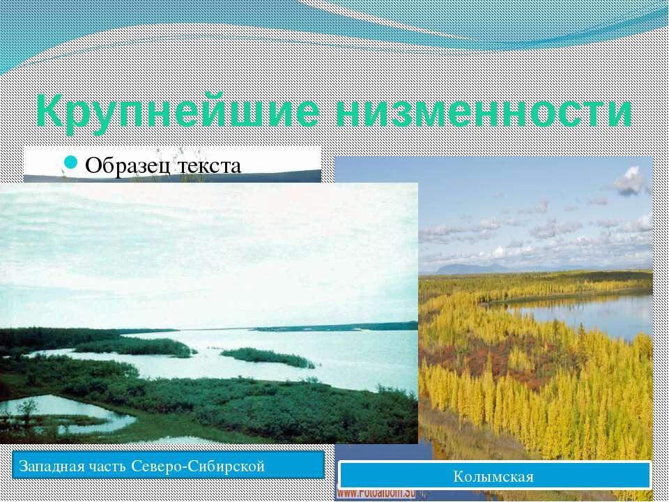 Крупнейшие низменности Центральноякутская Колымская Западная часть Северо-Сиб...