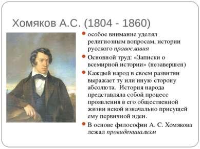 Хомяков А.С. (1804 - 1860) особое внимание уделял религиозным вопросам, истор...