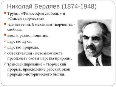 Николай Бердяев (1874-1948) Труды: «Философия свободы» и «Смысл творчества» е...