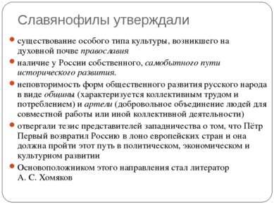 Славянофилы утверждали существование особого типа культуры, возникшего на дух...