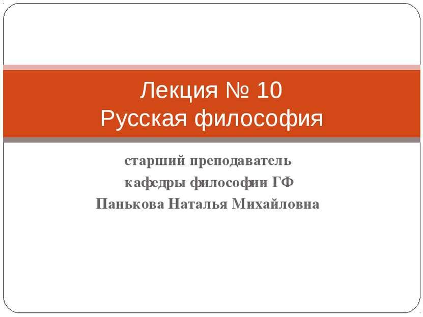 старший преподаватель кафедры философии ГФ Панькова Наталья Михайловна Лекция...
