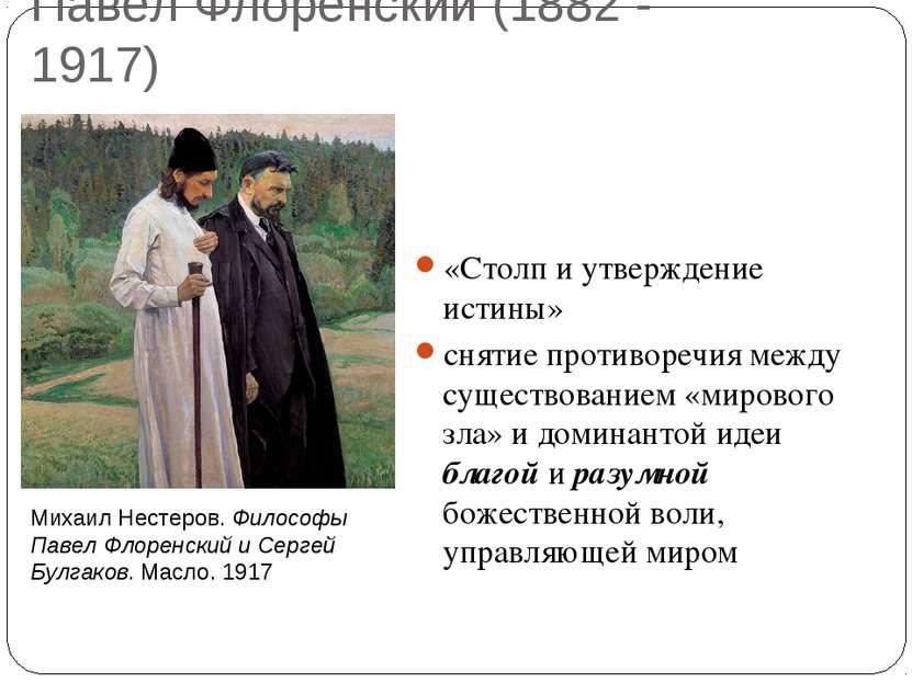 Павел Флоренский (1882 - 1917) «Столп и утверждение истины» снятие противореч...