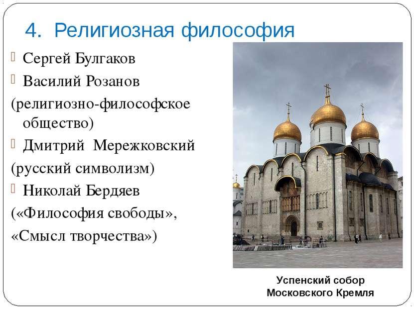 4. Религиозная философия Сергей Булгаков Василий Розанов (религиозно-философс...