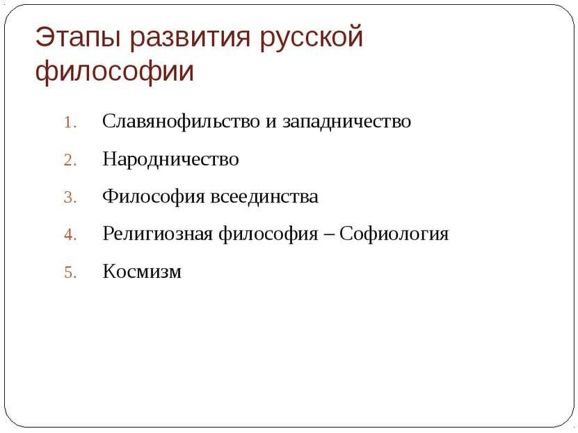Этапы развития русской философии Славянофильство и западничество Народничеств...