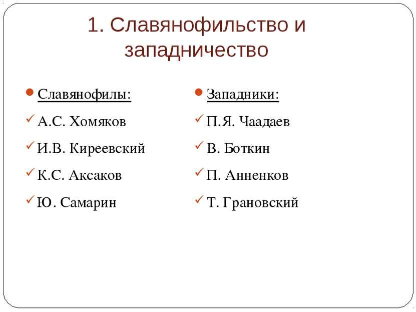 1. Славянофильство и западничество Славянофилы: А.С. Хомяков И.В. Киреевский ...