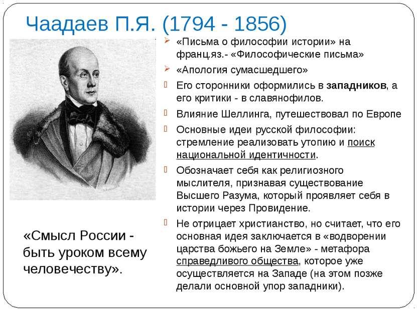 Чаадаев П.Я. (1794 - 1856) «Письма о философии истории» на франц.яз.- «Филосо...