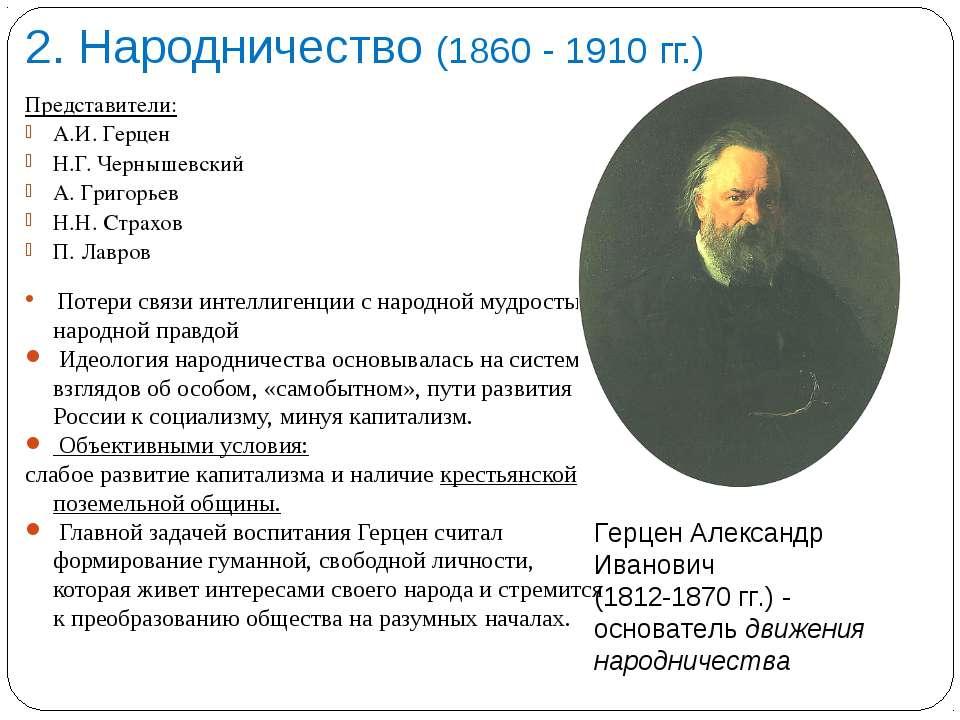 2. Народничество (1860 - 1910 гг.) Представители: А.И. Герцен Н.Г. Чернышевск...