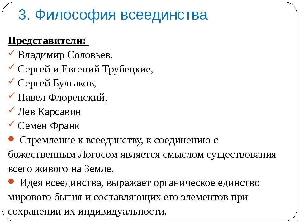 3. Философия всеединства Представители: Владимир Соловьев, Сергей и Евгений Т...