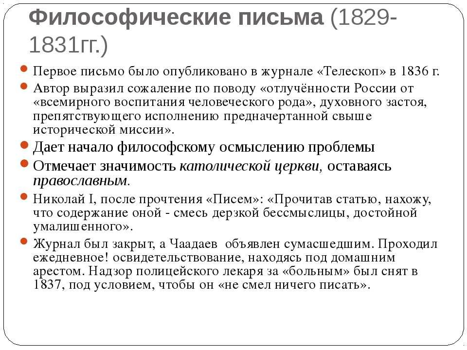 Философические письма (1829-1831гг.) Первое письмо было опубликовано в журнал...