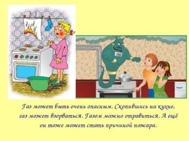 Газ может быть очень опасным. Скопившись на кухне, газ может взорваться. Газо...