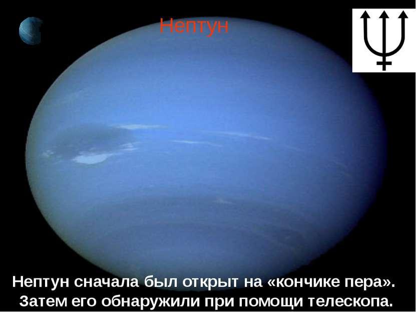 Нептун Нептун сначала был открыт на «кончике пера». Затем его обнаружили при ...
