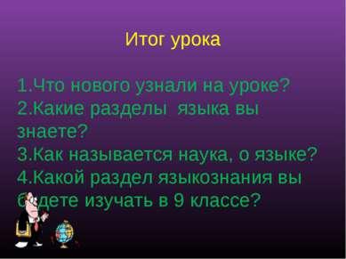 Итог урока Что нового узнали на уроке? Какие разделы языка вы знаете? Как наз...