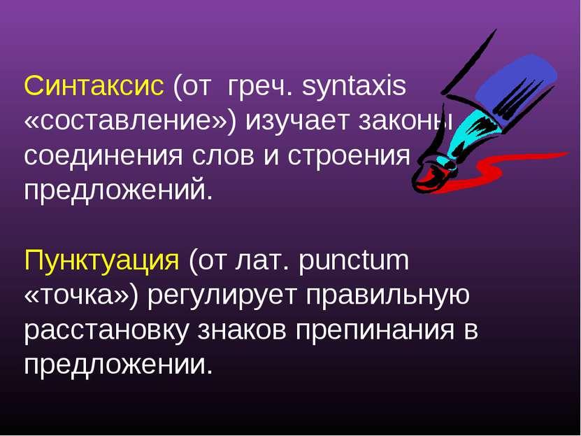 Синтаксис (от греч. syntaxis «составление») изучает законы соединения слов и ...
