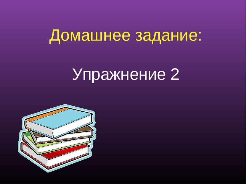 Домашнее задание: Упражнение 2