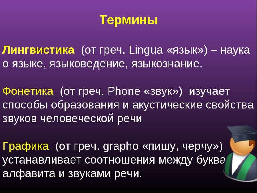Термины Лингвистика (от греч. Lingua «язык») – наука о языке, языковедение, я...