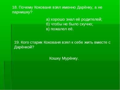 18. Почему Кокованя взял именно Дарёнку, а не парнишку? а) хорошо знал её род...