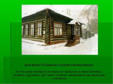 Дом-музей П.П.Бажова в городе Екатеринбурге. В этом доме проходили интересные...