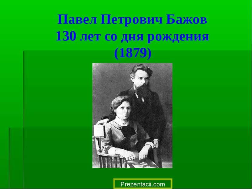 Павел Петрович Бажов 130 лет со дня рождения (1879) Prezentacii.com