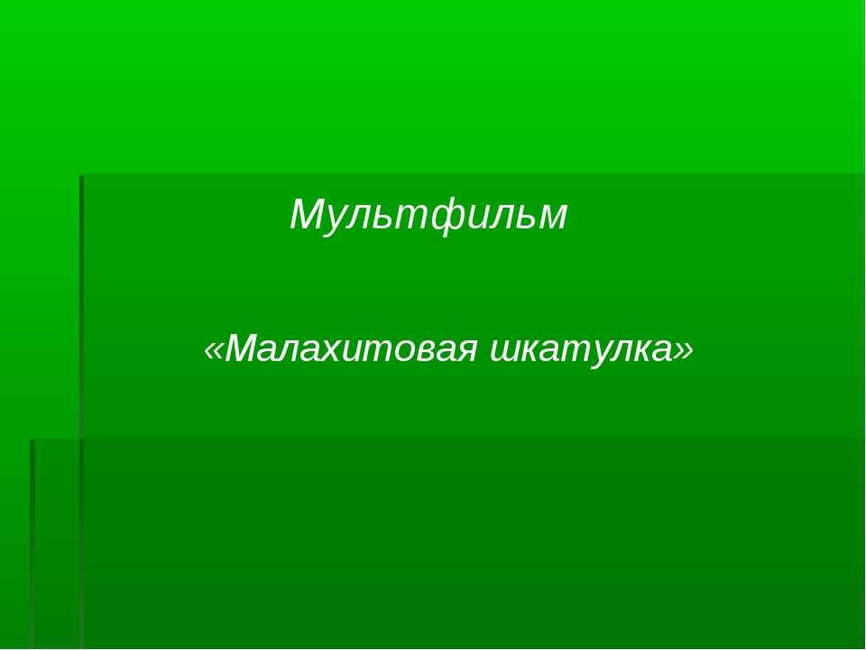 Мультфильм «Малахитовая шкатулка»