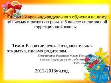 Открытый урок индивидуального обучения на дому по письму и развитию речи в 5 ...