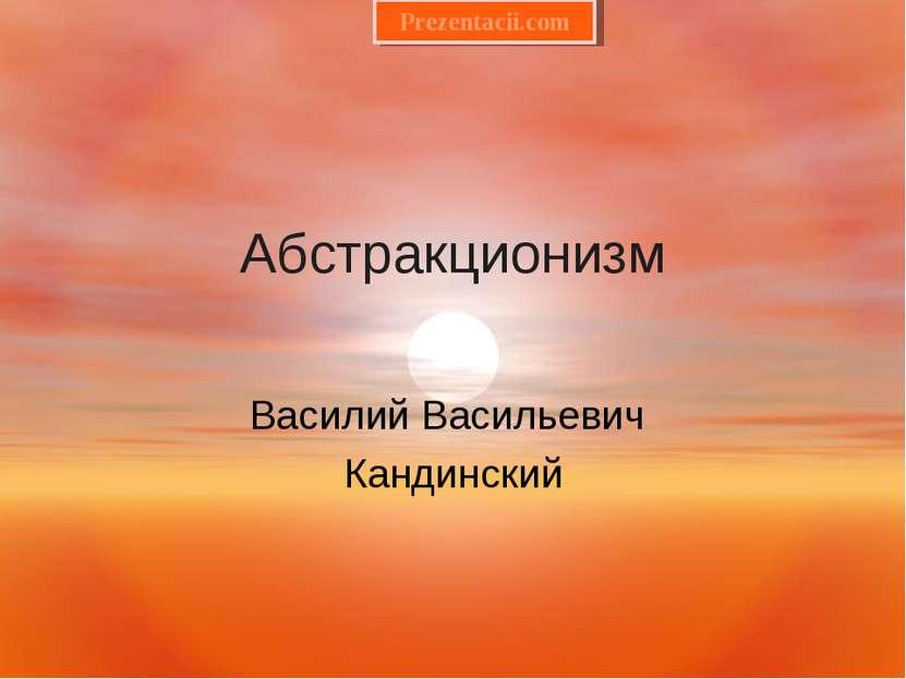 Абстракционизм Василий Васильевич Кандинский Prezentacii.com