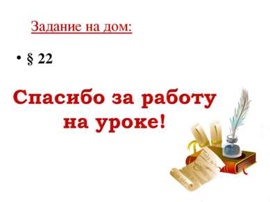 Задание на дом: § 22